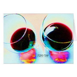 Shanah Tovah שנה טובה Hebrew Wine Glasses happy Card