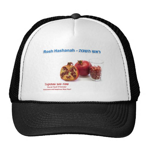 Shanah tovah - Happy new Year in Israel Trucker Hat