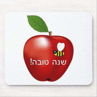 Shanah Tovah Rosh Hashanah Jewish New Year Mouse Pad