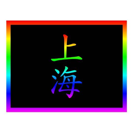 Shanghai Rainbow Postcard