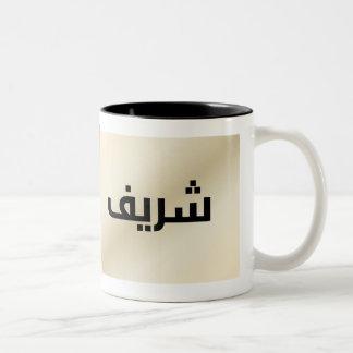 Shareef en taza beige árabe