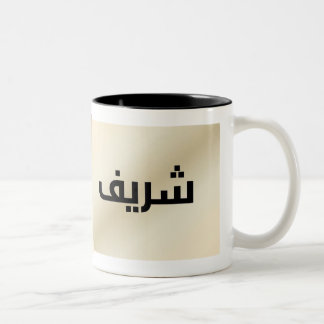 Shareef in Arabic Beige Mug
