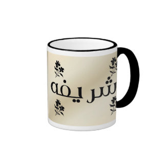 Sharifa en taza beige árabe