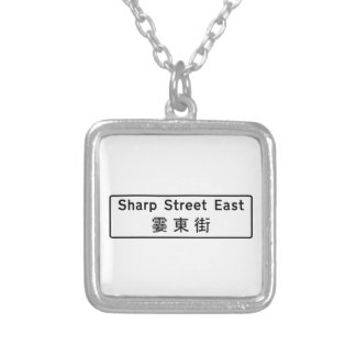 Sharp St. East, Hong Kong Street Sign Personalized Necklace
