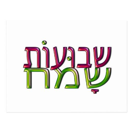 Shavuot Sameach שבועות שמח hebrew Greeting Card Post Cards