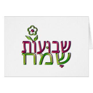 Shavuot Sameach Hebrew שבועות שמח Happy Shavuot Greeting Card