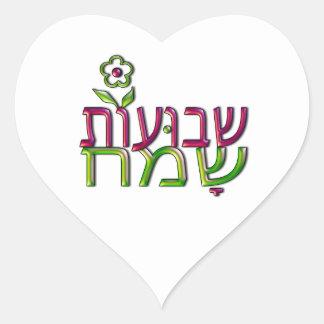 Shavuot Sameach Hebrew שבועות שמח Happy Shavuot Heart Sticker