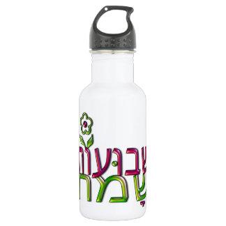 Shavuot Sameach Hebrew שבועות שמח Happy Shavuot 18oz Water Bottle