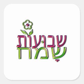 Shavuot Sameach Hebrew שבועות שמח Happy Shavuot Square Sticker