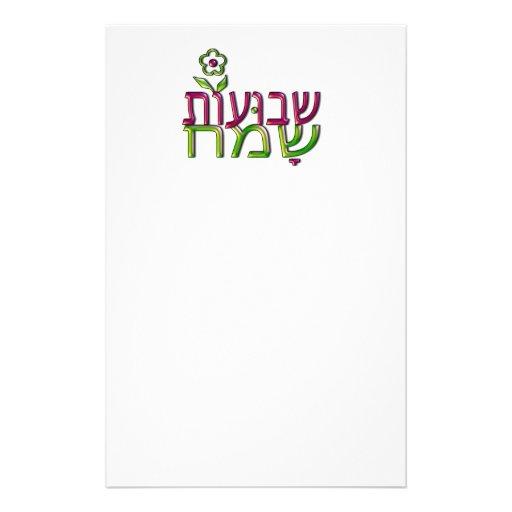 Shavuot Sameach Hebrew שבועות שמח Happy Shavuot Stationery