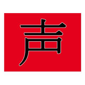 shēng - 声 (noise) postcard