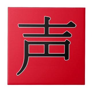 shēng - 声 (ruido) azulejo cuadrado pequeño