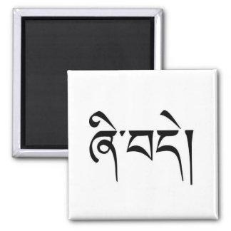 """Shedea… """"paz"""" en tibetano imán"""