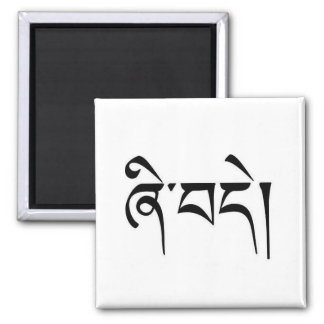 "Shedea...""Peace"" in Tibetan 2 Inch Square Magnet"