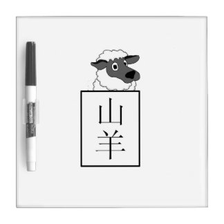 """Sheep"" Chinese zodiac sign Dry Erase Whiteboards"