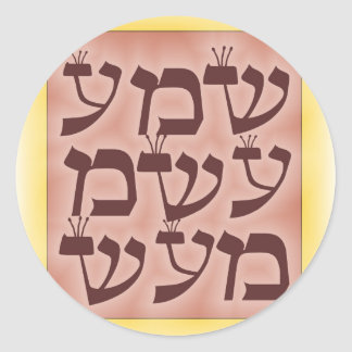 Shema Classic Round Sticker