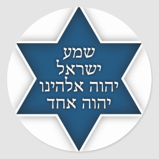 Shema Israel - Exclusive and Original Design Classic Round Sticker