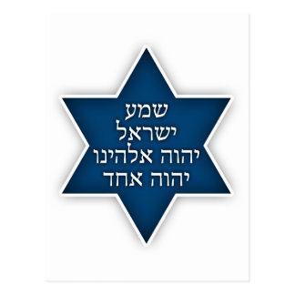 Shema Israel - Exclusive and Original Design Postcard