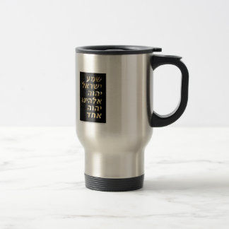 Shema Israel 15 Oz Stainless Steel Travel Mug