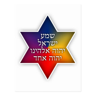 Shema Israel - Original Design from Jerusalem Postcard
