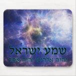 Shema Yisrael Alfombrilla De Ratón