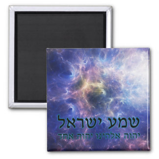 Shema Yisrael 2 Inch Square Magnet