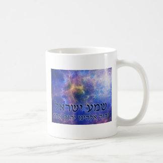 Shema Yisrael Classic White Coffee Mug
