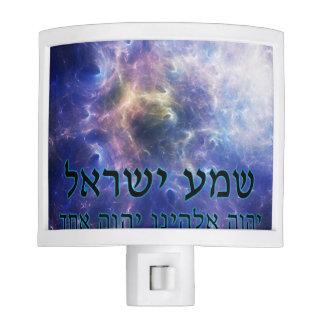 Shema Yisrael Night Light