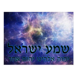 Shema Yisrael Postcard
