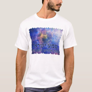 Shema Yisrael T-Shirt