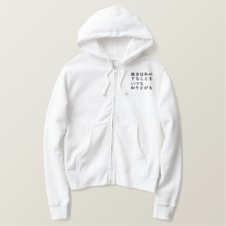 She's always currious about what I'm doing. Japane Embroidered Hoodie
