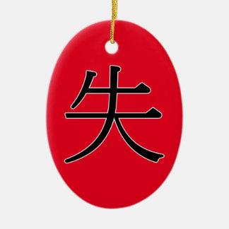 shī - 失 (fail) ceramic ornament