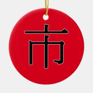 shì - 市 (city) ceramic ornament