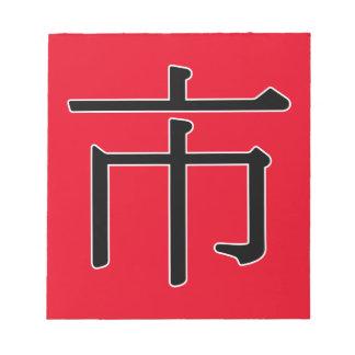 shì - 市 (ciudad) bloc de notas
