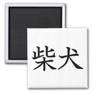 Shiba Inu 2 Inch Square Magnet