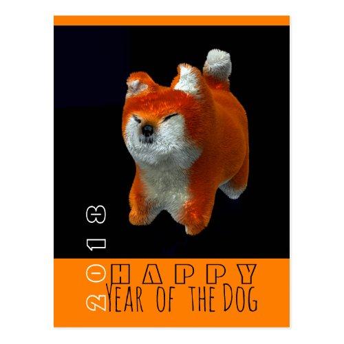 Shiba Puppy 3D Digital Art Dog Year 2018 V postC Postcard Sales 3657