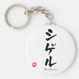 Shigeru KATAKANA Keychain