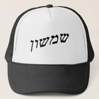 Shimshon (Anglicized as Samson) Trucker Hat