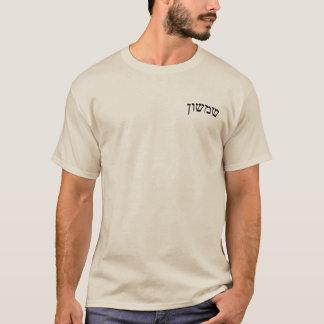 Shimshon (Samson) - Hebrew Block Lettering T-Shirt