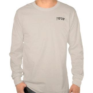 Shimshon (Samson) - letra de molde hebrea T-shirt