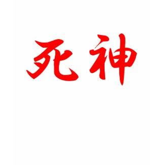 shinigami kanji red shirt