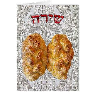 Shira - Challah Card