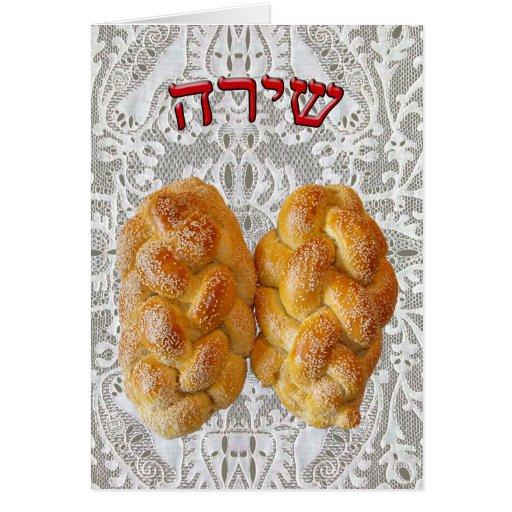 Shira - Challah Greeting Card