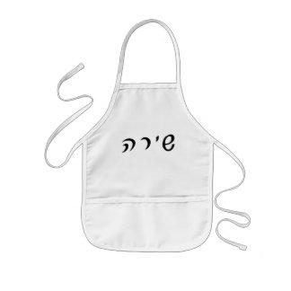 Shira en letras hebreas de la escritura delantal infantil