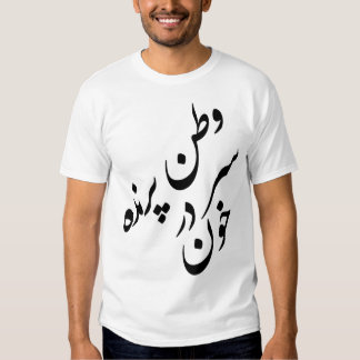 Shiro khorshid & poem T-Shirt