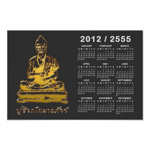 Shivago Komarpaj 2012 / 2555 Buddhist Calendar Posters