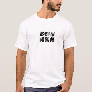 Shizuoka prefecture cat police T-Shirt