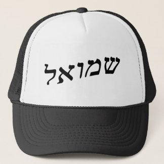 Shmuel (Anglicized as Samuel) Trucker Hat