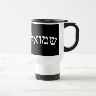 Shmuel (Samuel) Travel Mug