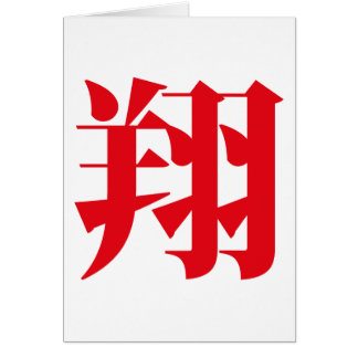 Sho Japanese for Soar Greeting Card